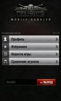 World of Tanks Assistant 1.1.0