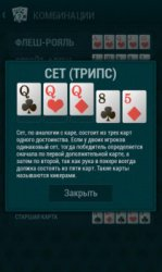 Скриншот к файлу: Poker Guide HD