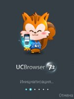Скриншот к файлу: uc browser
